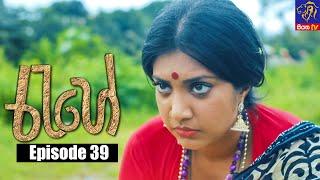 Rahee - රැහේ | Episode 39 | 05 - 07 - 2021 | Siyatha TV Thumbnail