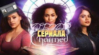 ЗАЧАРОВАННЫЕ 2018 ( Charmed 2018 ) Обзор сериала(1 серия)