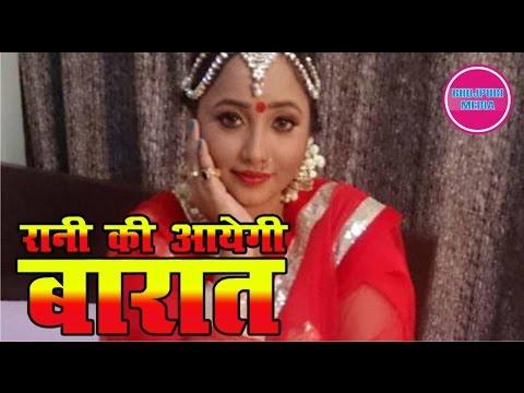 Rani Ki Aayegi Baraat II Bhojpuri Movie II Rani Chatterjee II New Movie Sign II Aanara Gupta