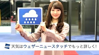 今日4月11日(水)の全国の天気をウェザーニュースキャスターの鈴木里奈が...