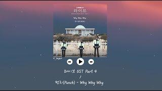 韓繁中字  Punch 펀치  - Why Why Why - Live 라이브 Ost Part 4