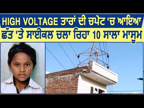 Amritsar में High Voltage तारों की चपेट में आया छत पर Cycle चला रहा मासूम