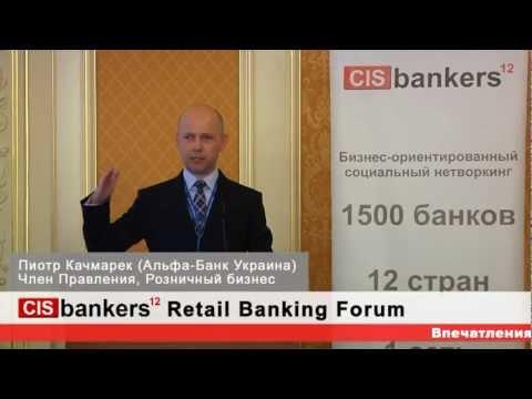 Piotr Kaczmarek, Member of the Board, Alfa-bank Ukraine