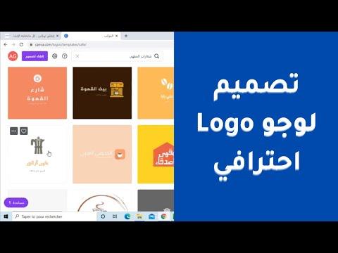 تصميم شعار مجاني اون لاين بدون برامج - أفضل موقع مجاني لتصميم الشعارات