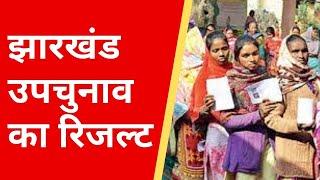 Jharkhand By Election Result 2020: दुमका और बेरमो में बजेगा किसका डंका ?
