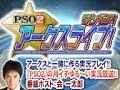 『PSO2 アークスライブ!ワンモア!』(17/8/5)