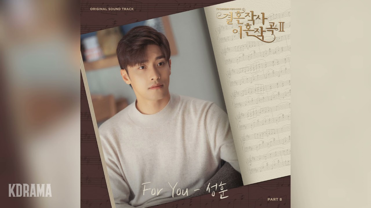 성훈(Sung Hoon) - For You (결혼작사 이혼작곡2 OST) Love (ft. Marriage & Divorce)2 OST Part 8