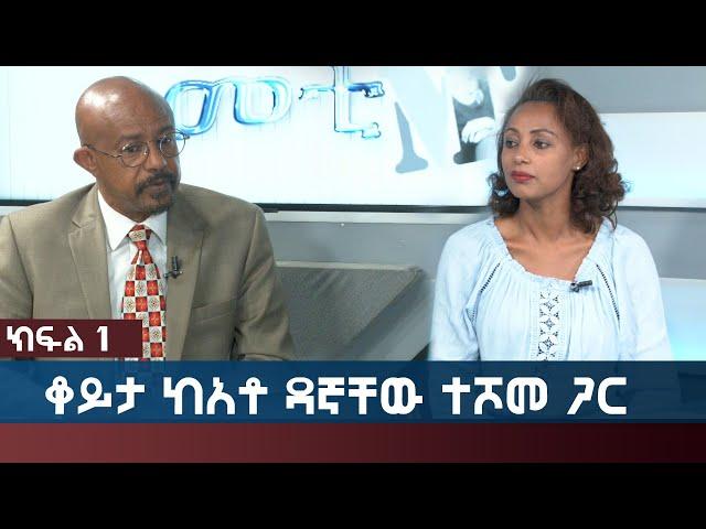 Ethiopia - ESAT Menalesh Meti - ቆይታ ከአቶ ዳኛቸው ተሾመ ጋር ክፍል 1 | Wed 24 Feb 2021