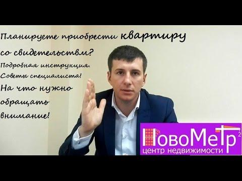 Как выбрать квартиру в Краснодаре | Совет эксперта ЦН НовоМетр