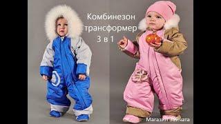 Комбинезон трансформер (transformers ) со съемной овчиной(Производитель ТМ БебиБест.Санкт-Петербург. • Магазин http://zai4ata.ru/detizim-zima/konvert-kolyaska-sanki/kombinezon-transformer-s-otstegivayusch..., 2015-12-12T06:41:08.000Z)