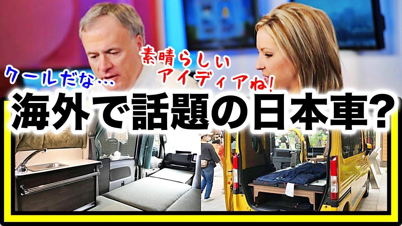 【海外の反応】日本はコロナ禍でキャンプブーム!?車中泊用に改造した軽バンを見た外国人から称賛と羨望の声!!【日本車】