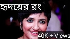 hridoyer rong bangla mp3 song