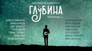 ГЛУБИНА  Фантастические рассказы  2 й выпуск