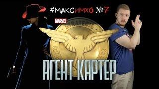 #МаксИмхо №7 - Агент Картер