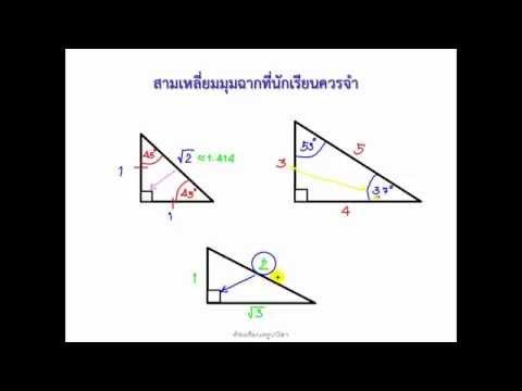 ทบทวน อัตราส่วนตรีโกณมิติ ข้อ 1