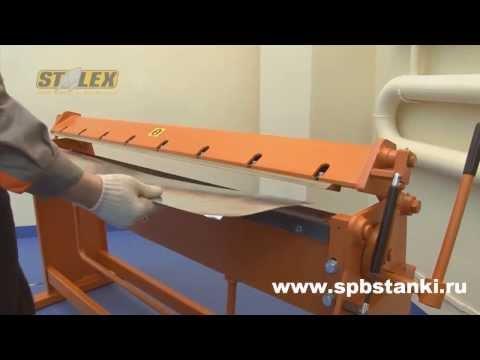 Листогиб ручной 1500 мм без отграничения подачи в работе