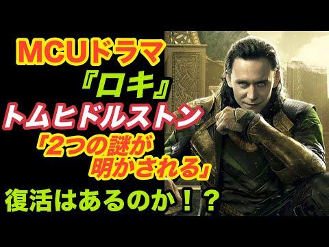 MCUドラマ『ロキ』「2つの謎が明かされる」ロキ復活はあるのか?