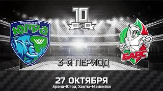 видео обзор матча ВХЛ Югра - Барс (3:1),  от14.11.2018