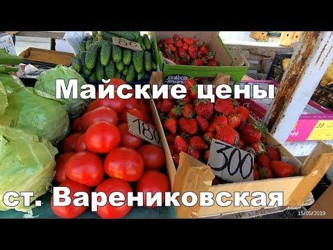 Рынок в ст. Варениковская. Цены ниже?