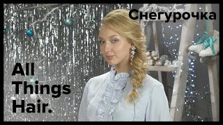 Снегурочка: новогодняя прическа и макияж- All Things Hair
