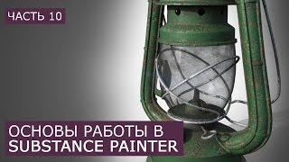 Substance Painter Материал грязи, стекла   Уроки для начинающих Сабстенс Пейнтер   Часть 10