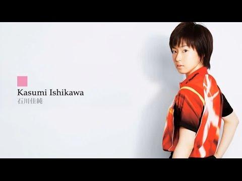 【高画質】石川佳純スーパープレイ集 Ishikawa Kasumi super play【HD】