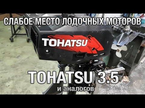 ⚙️🔩🔧Слабое место лодочных моторов TOHATSU 3.5 и аналогов.