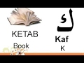 Arabic alphabet + word example: Learn Arabic #2