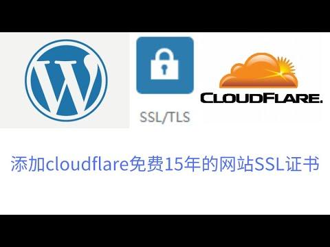 宝塔搭建wordpres网站,添加cloudflare免费15年的网站SSL证书