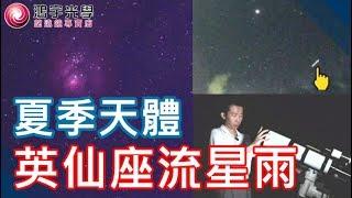 【鴻宇光學x直播精華版】英仙座流星雨與夏季天體直播
