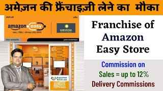 Amazon Franchise | Amazon Easy Store Delivery Franchise | Online Franchise Business in India