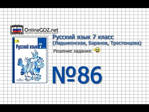 Задание № 86 — Русский язык 7 класс (Ладыженская, Баранов, Тростенцова)