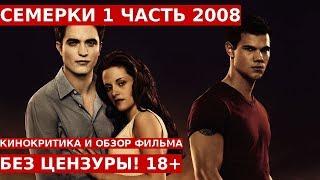 СУМЕРКИ 1 ЧАСТЬ (2008): Обзор и Отзывы о Фильме || Без Цензуры 18+