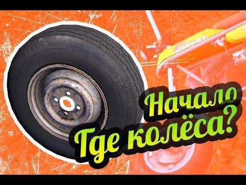 My Summer Car 💚 Где колёса? Начало игры!