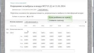 Расчет платы за НВОС с лимитами