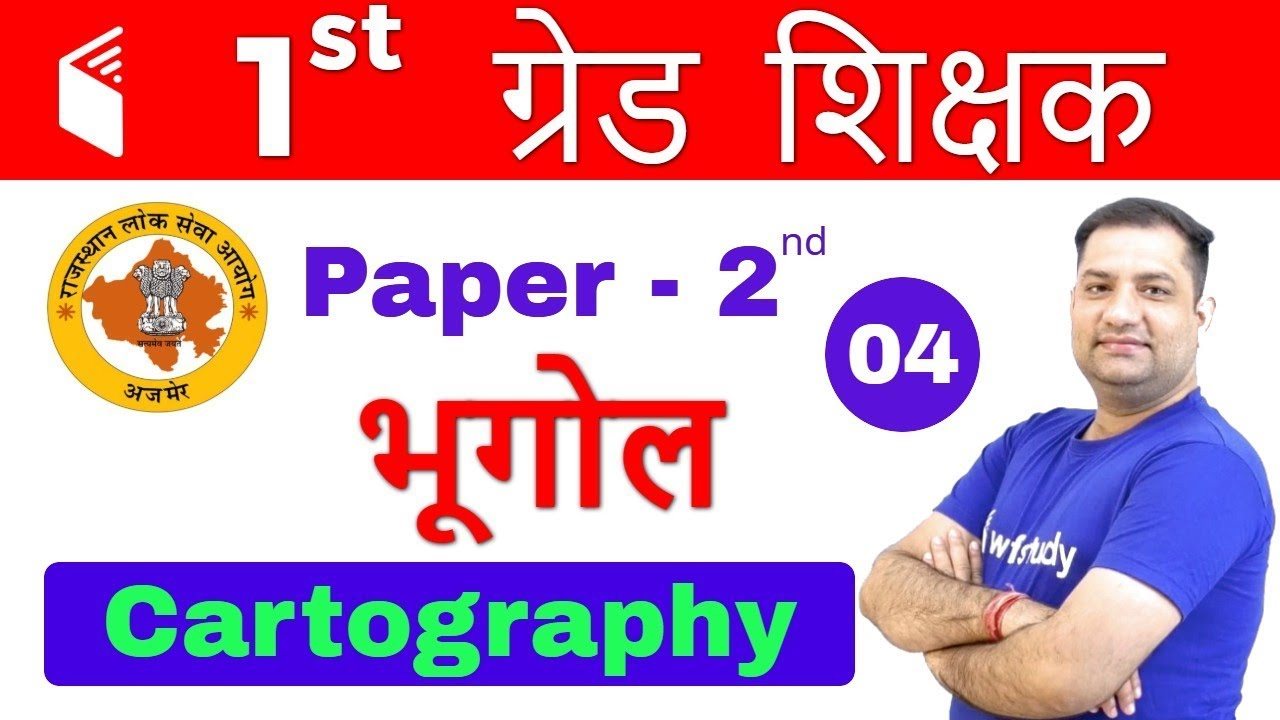 9:00 PM - 1st Grade Teacher 2018   Paper 2nd (Geography) by