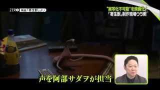 寄生獣 映画予告×グロ注意CGメイキング映像必見!ミギー動きの秘密が暴...
