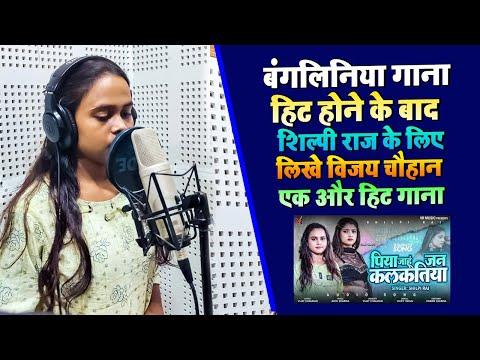 #बंगलिनिया गाना हिट होने के बाद #शिल्पी राज के लिए लिखे #विजय चौहान एक और हिट गाना   Making Video