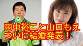 4日に結婚することがわかった「爆笑問題」の田中裕二と山口もえ しんど...