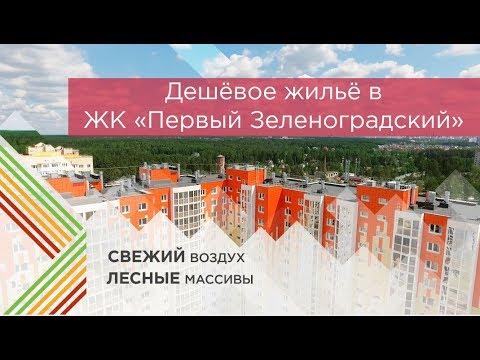 ЖК КОМПЛЕКС СПУТНИК. Апартаменты от 2,1 млн.// Запад Московской области. Мякининоиз YouTube · Длительность: 2 мин43 с
