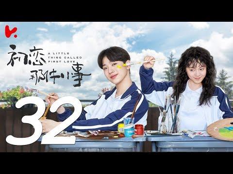 ENG SUB |《初戀那件小事 A Little Thing Called First Love》EP32——主演:賴冠霖,趙今麥,王潤澤
