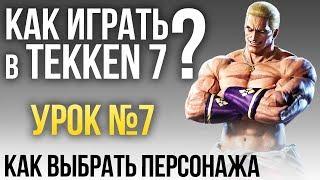 Как играть в Tekken 7? Урок №7: Как выбрать себе персонажа