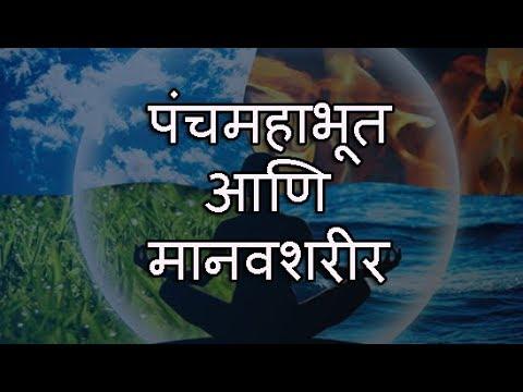 Pancha Mahabhuta Definition In Marathi