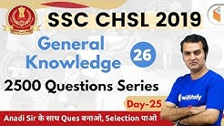 6:30 PM - SSC CHSL 2019 | GK by Anadi Sir | 2500 Questions Series (Day#25)