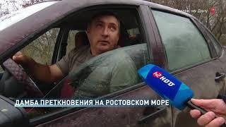 Минтранс предложил  возобновить движение спецтранспорта по дамбе на Ростовском море