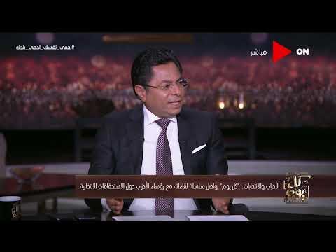 كل يوم - رئيس حزب التجمع:  البرلمان كان يحتاج -حاوي- لإدارته وعلي عبد العال  نجح في ذلك  - 23:57-2020 / 7 / 25