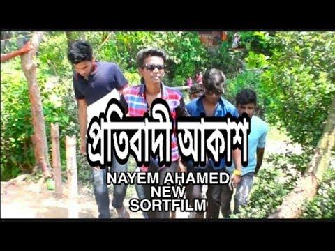 NEW VIDEO প্রতিবাদী আকাশ PROTIBADI AKASH NAYEM AHAMED NEW SORT FILM 2019 নাঈম আহম্মেদ