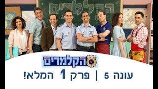 הקלמרים - עונה 5 | פרק 1 המלא!