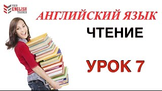 Урок 7. Английский с нуля. Видеокурс чтения по английскому. Самоучитель.
