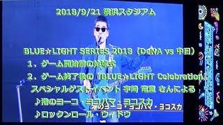 '18/9/21 ハマスタ BLUE☆LIGHT SERIES 2018 DeNA vs 中日 スペシャルゲ...